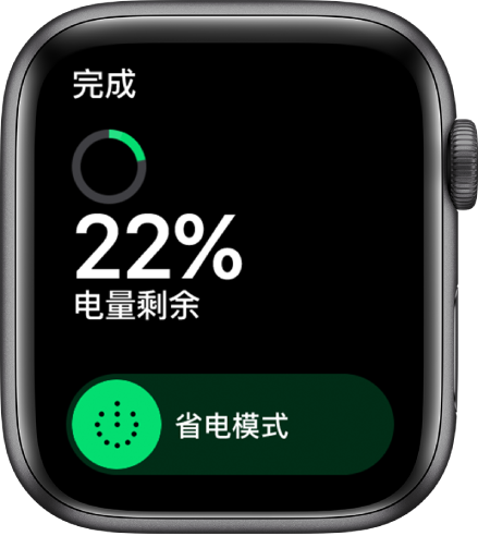 AppleWatch电量